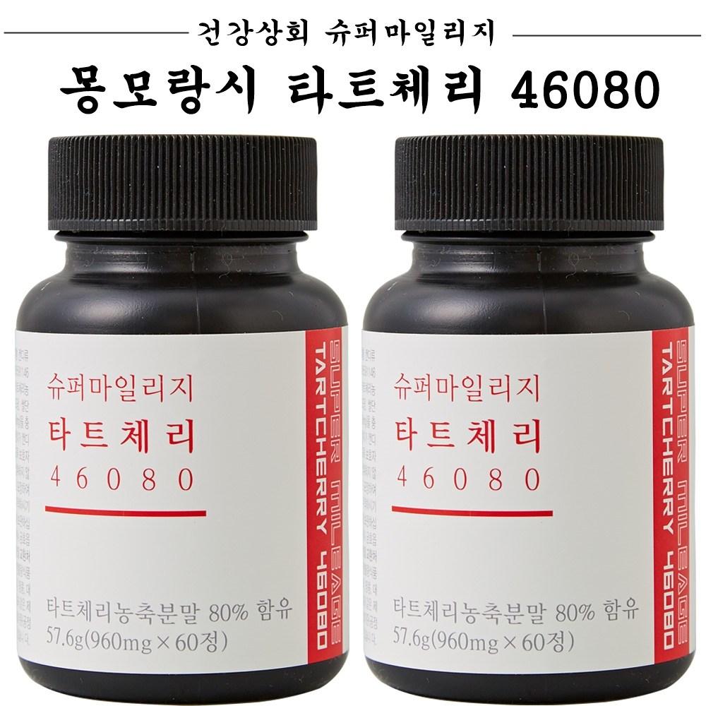 건강상회 몽모랑시 타트체리 고함량 46080 영양제 타트체리쥬스 캡슐 농축액 원액 분말 효능 아님, 1병, 60정