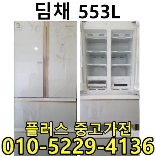 (중고) 스탠드형 딤채 김치냉장고 553리터