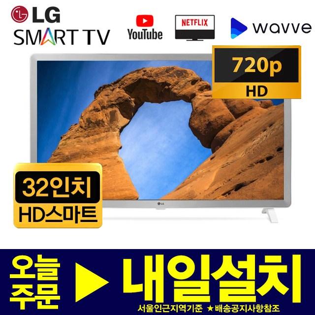 LG전자 32인치 HD 스마트 TV, 매장방문수령, 32LM570(블랙)