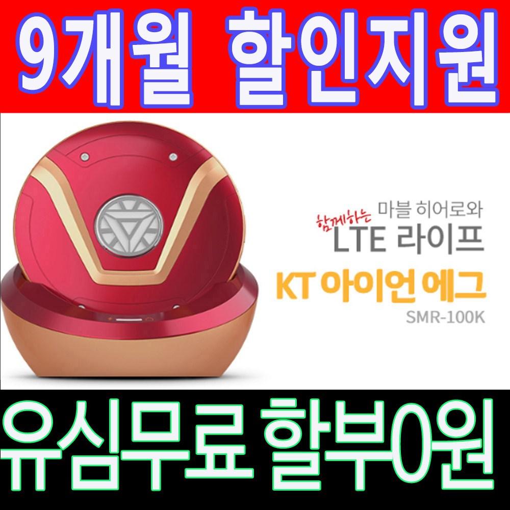 KT LG LTE 에그 휴대용와이파이, CNR-M100