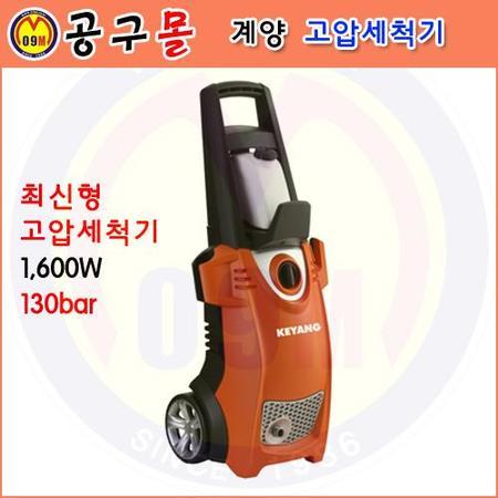 계양 고압세척기 KHC-130B (1600W/130bar) KEYANG-계양전기/계양세척기/세척기/냉수고압세척기/KHC130B, 상세페이지 참조