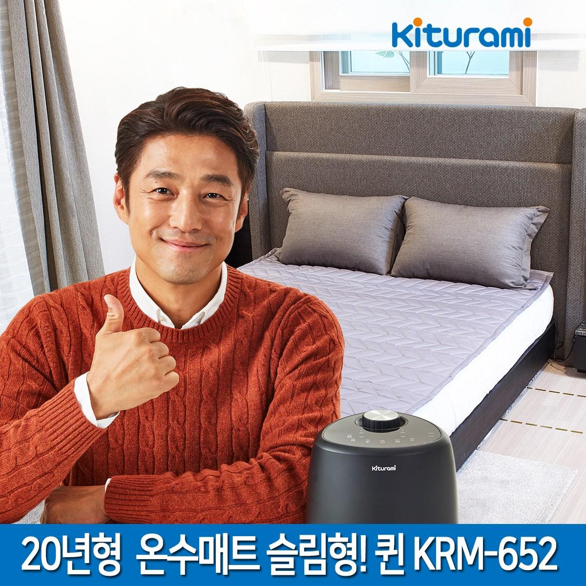 귀뚜라미 2020년형 온수매트 KRM-652 온수카페트 퀸, 퀸(1450x2000mm)