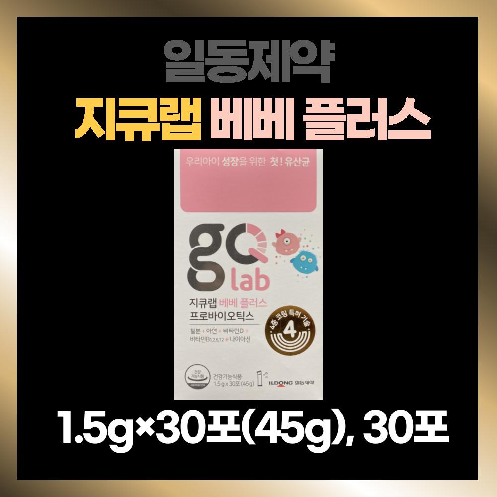 [일동제약] 지큐랩 베베플러스 30포 45g