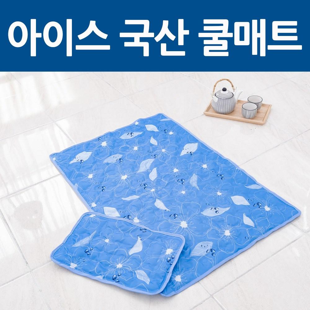 에스제이 국산 아이스 얼음 냉 쿨 매트 LG 정품 쿨젤 여름 쿨매트, 아이스버블 중형싱글쿨매트세트(베개1 매트1)