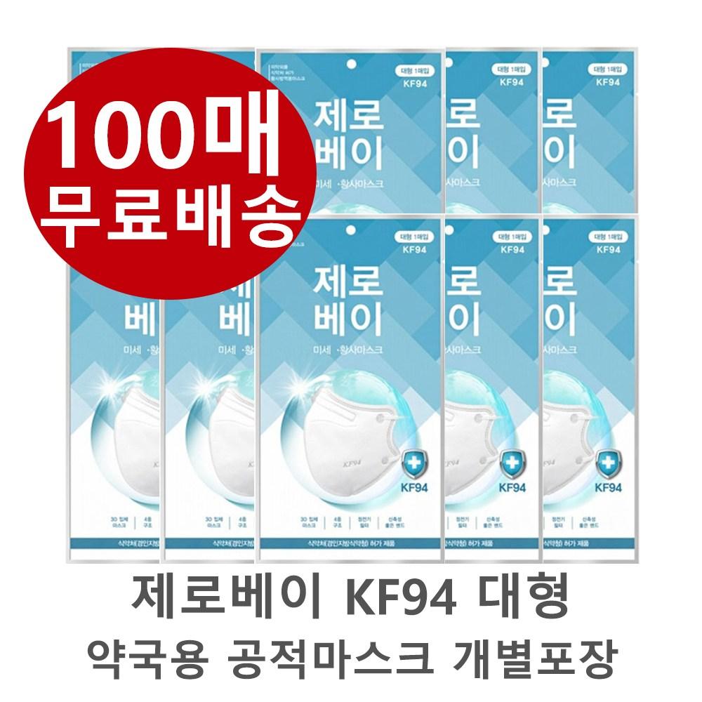 제로베이 KF94 마스크 대형 100매, 100개