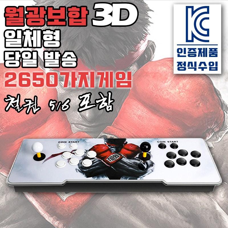 온라인원 월광보합3D(철권5 6 완벽호환) 일체형 2650가지 게임, 월광보합5S 3D