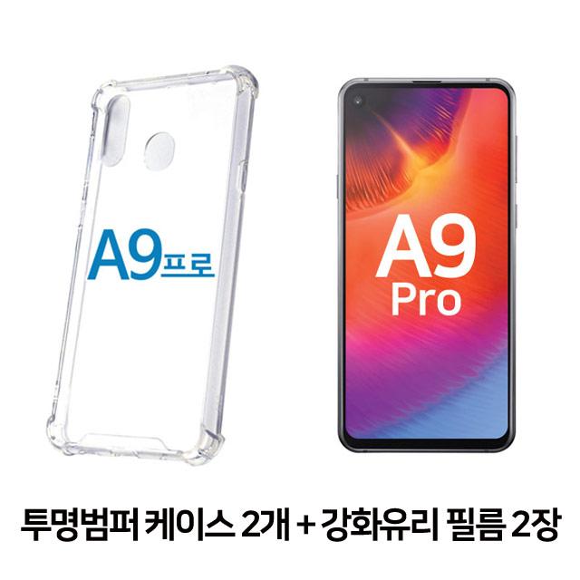 스톤스틸 갤럭시 A9 프로 투명 범퍼 케이스 2개 + 전면 강화유리 보호필름 2장 휴대폰