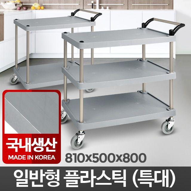 플라스틱써빙카트 식당서빙 써빙카 웨건 주방운반 3단, 2단 대