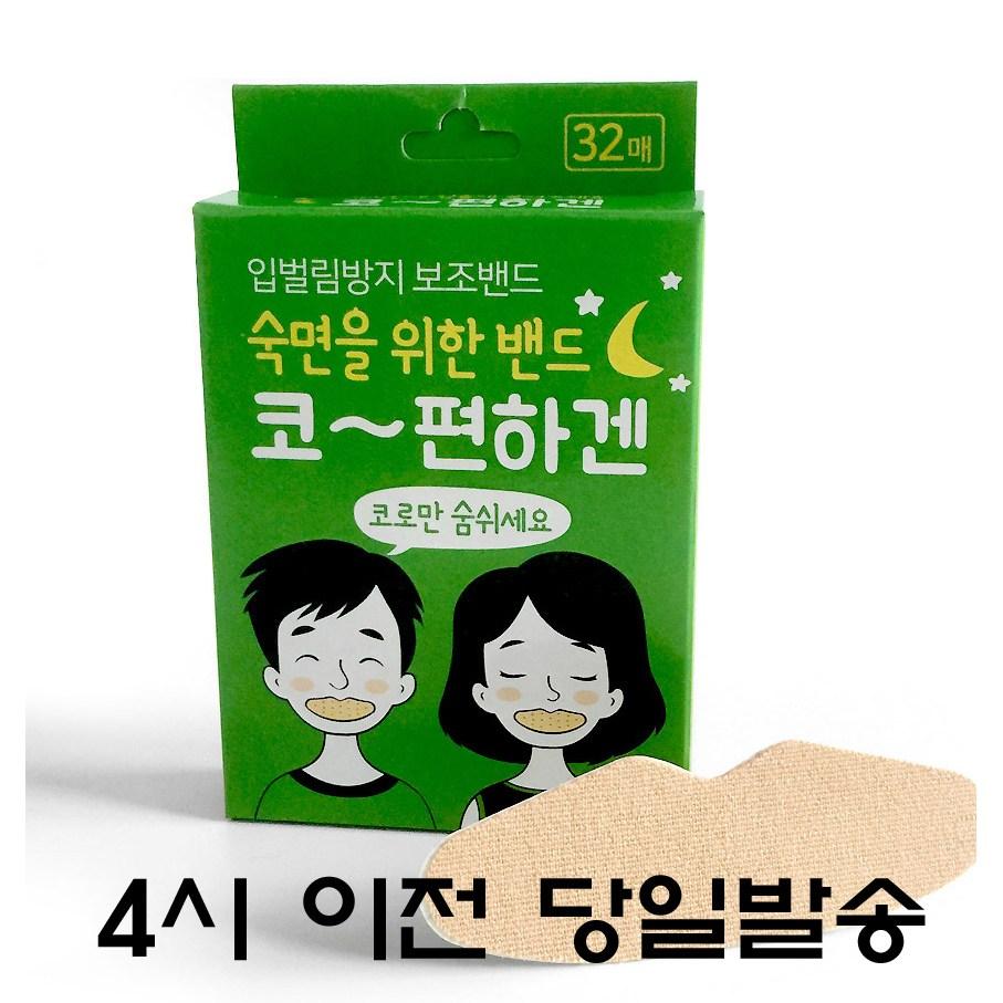 코편하겐 코숨테이프 여름방학 이선균 코숨테이프 3개이상무료배송, 1개