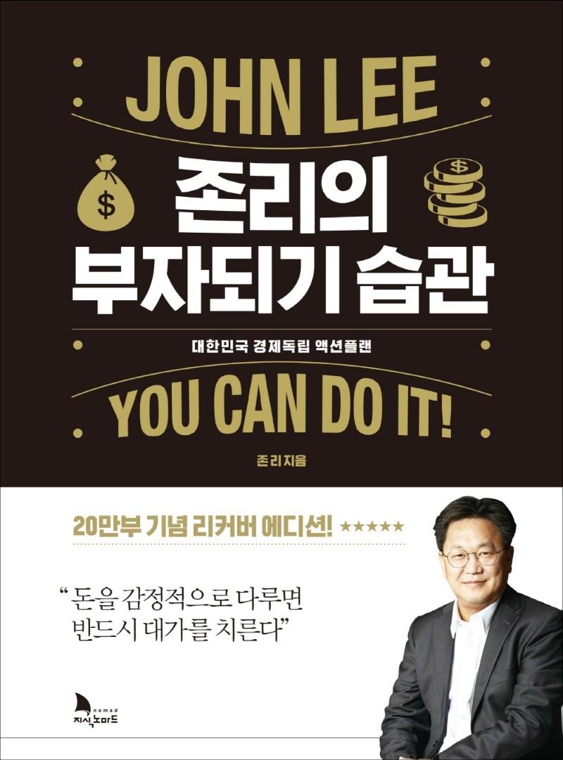 존리의 부자되기 습관(20만부 기념 리커버 에디션):대한민국 경제독립 액션 플랜, 지식노마드