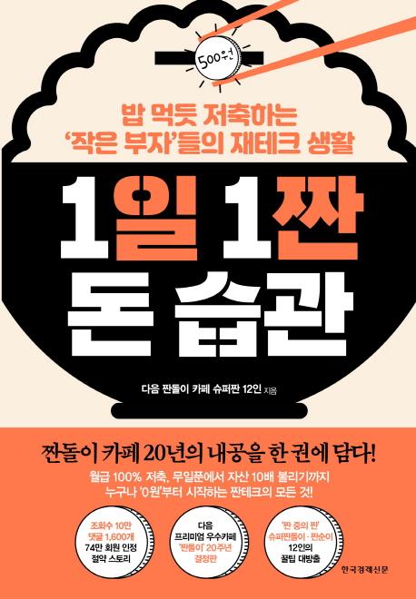 1일 1짠 돈 습관:밥 먹듯 저축하는 '작은 부자'들의 재테크 생활, 한국경제신문