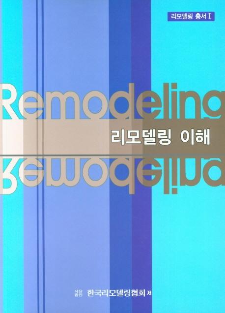 리모델링 이해, 한국리모델링협회