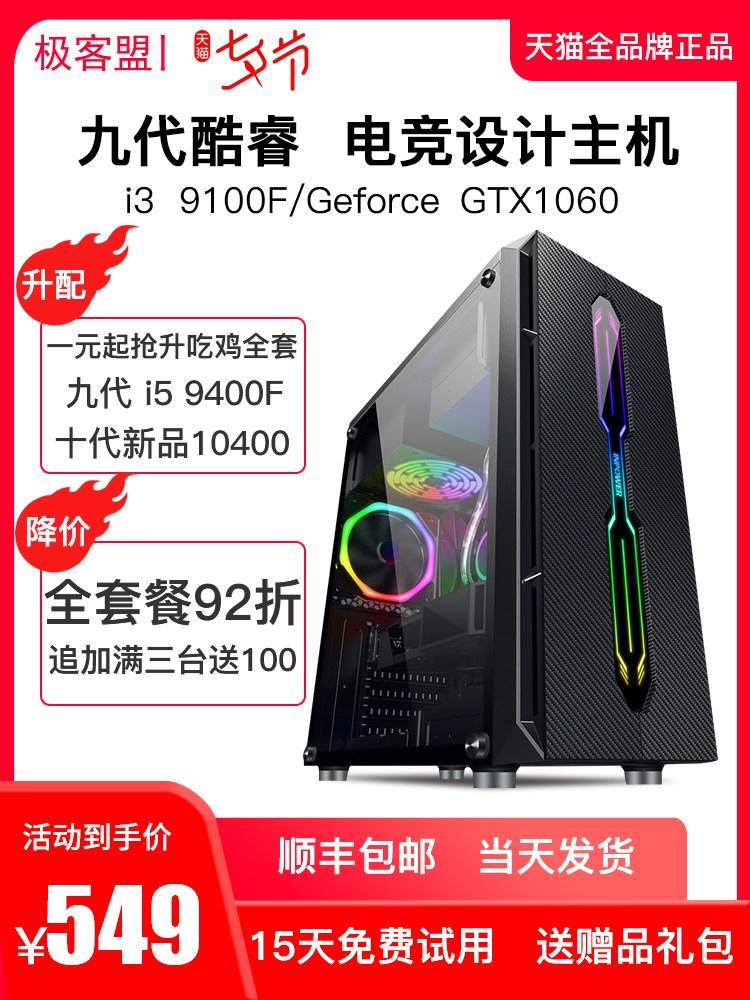 외장SSD 풀옵션 완제품 i39100F/GTX1650컴퓨터 본체 테이블식 조립 가정용 사무 설계 게임 피씨방 e-sports diy본체 전체세트 작업실 호환, C04-배치 4.0, T01-8GB