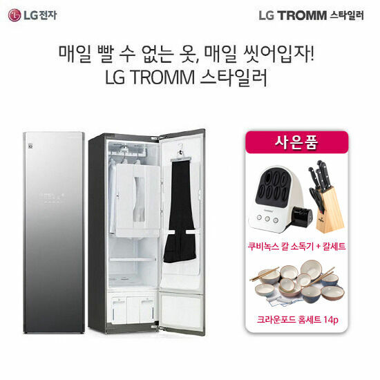 LG 스타일러 블랙에디션 S5MB(5벌+바지1벌) + 칼세트 + 그릇세트, 단품
