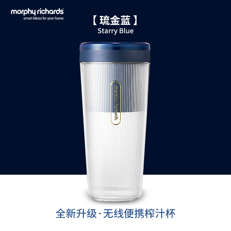 믹서기 모피리처드 컵식 휴대용 착즙컵 휴대 편리함 핸드형 컵형 주서기 과즙기, T04-황금 블루+증정전자 레서피