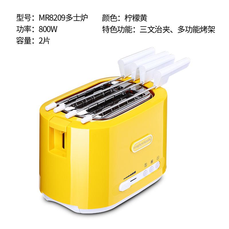 토스트기 모피리처드 MR8105가정용 아침기계 국다용도 빵굽는기계 토스터기 소형 토스트 바비큐기 매직 더우인앱, T01-레몬황