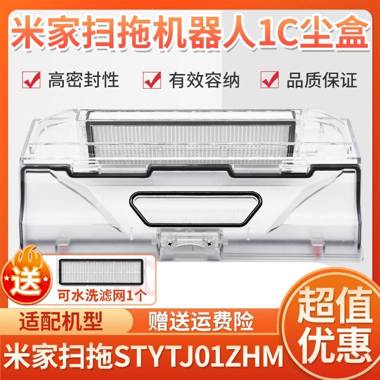 창문로봇청소기 적합사용 샤오미 로봇청소기 부품 필터 미지아 쓸고닦기일체형 1C먼지, 기본 (POP 5714684816)