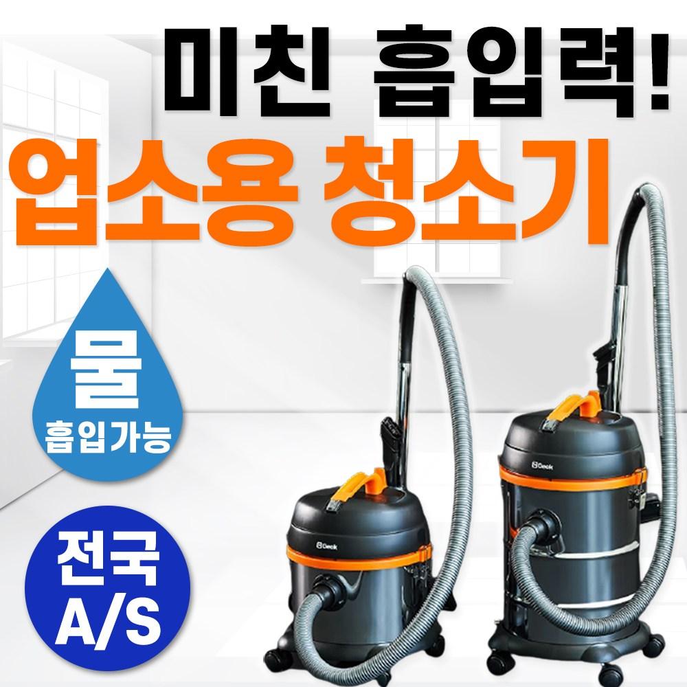 비바채 흡입력좋은 건습식 업소용청소기 1위 15L 30L 영업용 공업용 산업용 건식습식 유선 고스 청소기, 업소용청소기 30리터 (POP 1907320864)