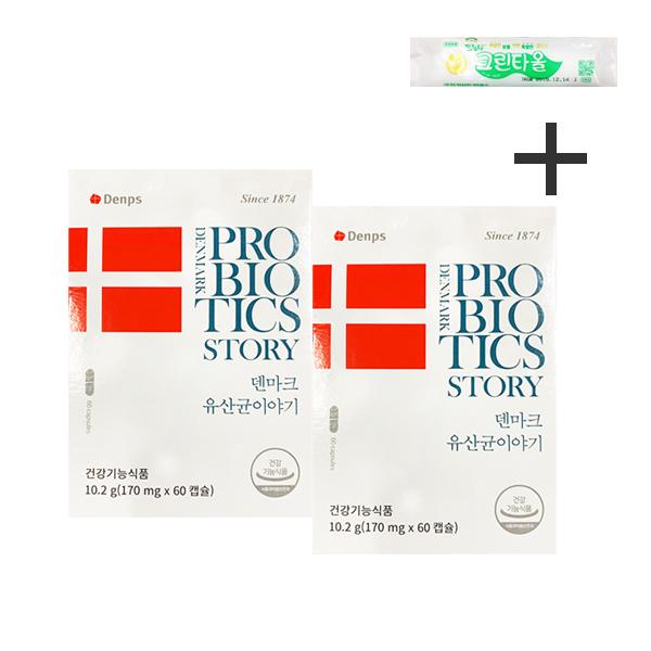 덴마크 프로바이오틱스 스토리 60캡슐 2박스 + 마법의 청소박사 증정, 20.4g, 1개