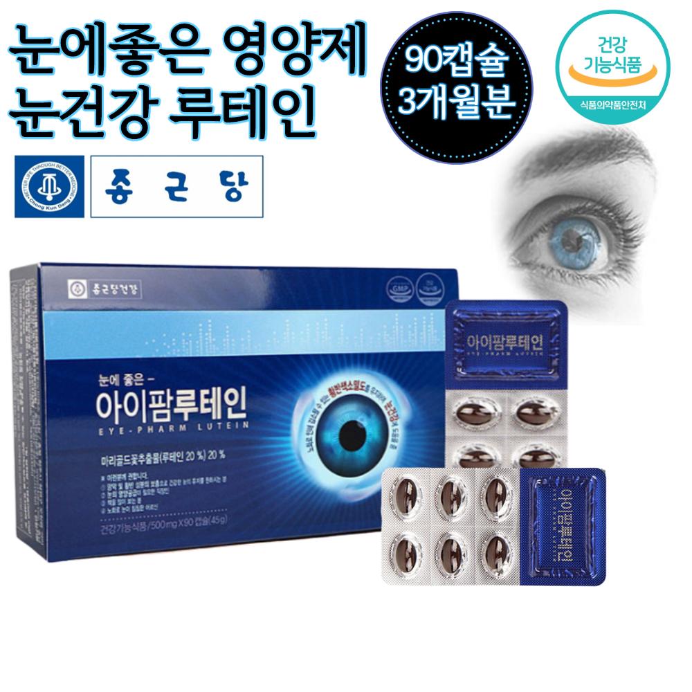 종근당 눈 떨림 시림 눈에좋은 루테인 눈이 뻑뻑할때 침침할때 뿌옇게 중학생 임산부 약국 보령 빌베리가루 영양제 약, 1개, 500mg 90캡슐 3개월분