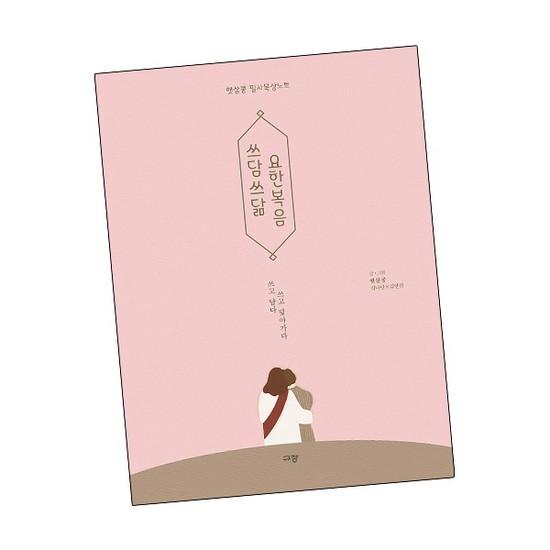 쓰담쓰닮 요한복음 / 규장 책