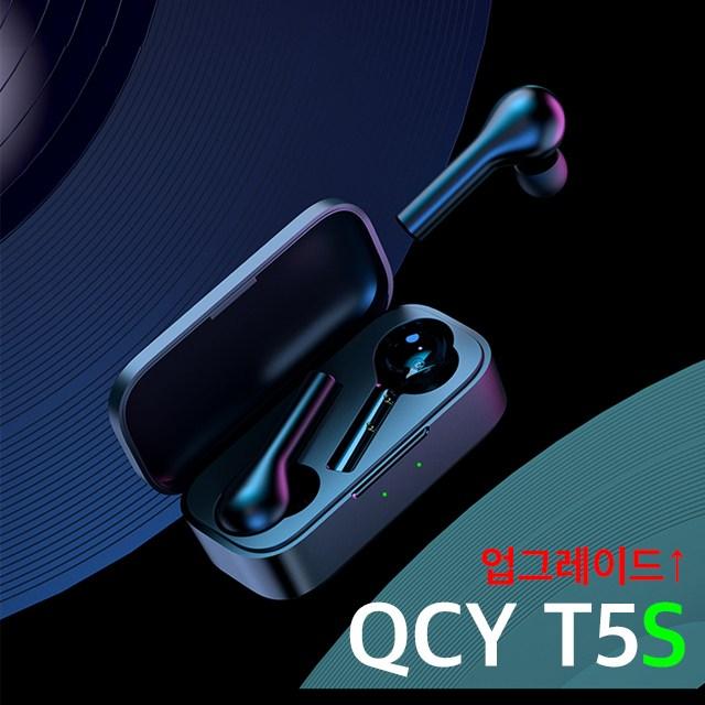 [해외배송]업그레이드된 QCY-T5S 무선 블루투스 이어셋 T5 BLUETOOTH 5.0 해외배송