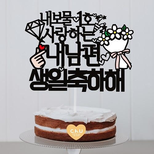 츄토퍼 내보물1호 생일토퍼 생일축하 케이크토퍼, 1개, 내보물1호사랑하는+이름or호칭+생일축하해