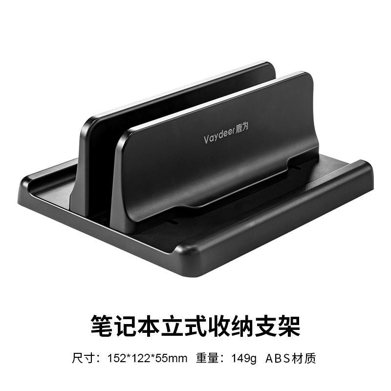 노트북받침대 노트북 스탠드 수직 스탠드 Apple 컴퓨터 브래킷 macbook pro, 1. 색상 분류: 수직 브래킷-검정색 플라스틱