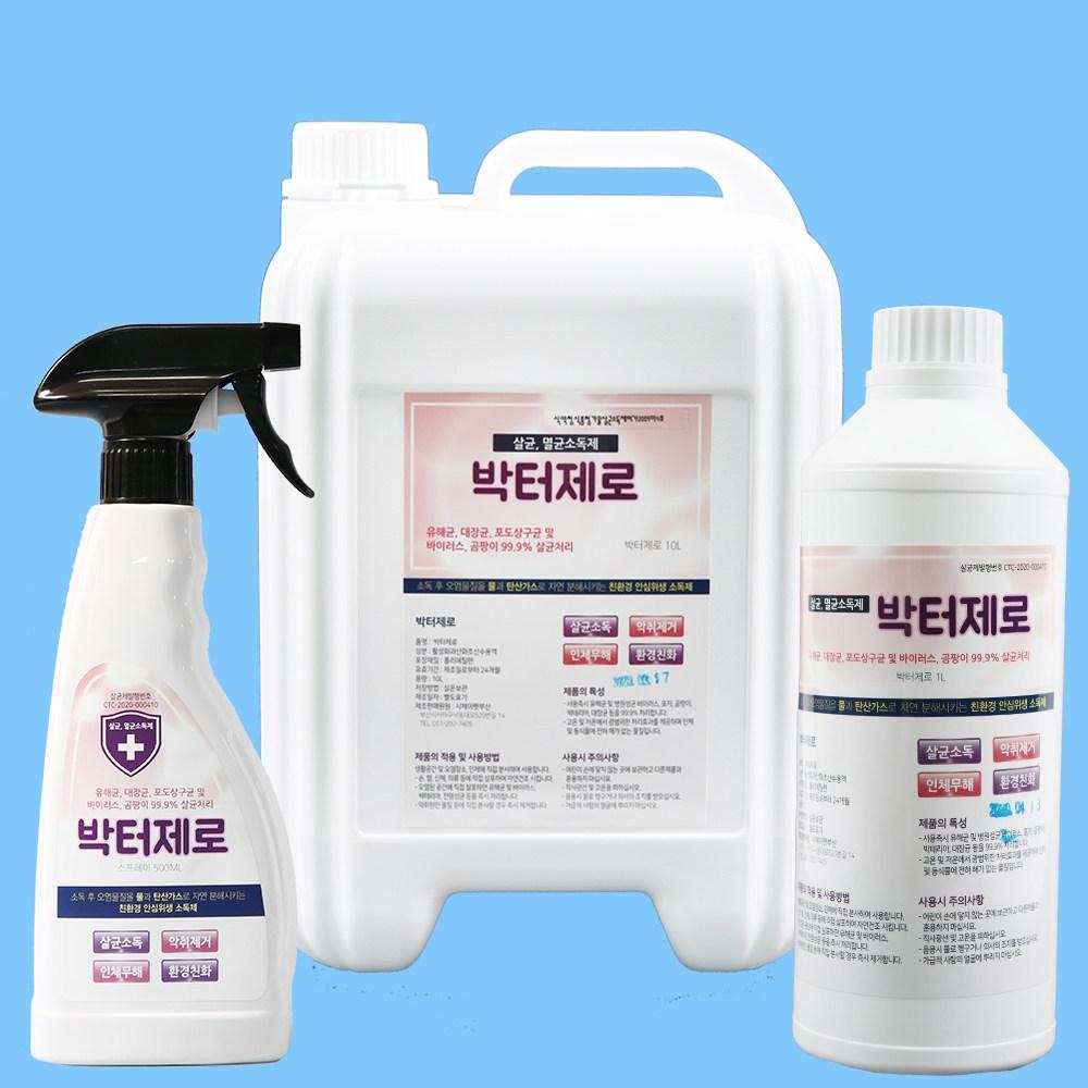 박터제로 바이러스 예방 과산화초산 방역 살균 뿌리는 소독제 500ml 1L 4L 10L 스프레이 가정용 업소용, 박터제로 500ml(스프레이)