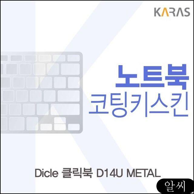 디클 클릭북 D14U METAL 코팅키스킨 노트북키스킨 자판덮개 이물질방지 ziub, RCMK 1, RCMK 본상품선택