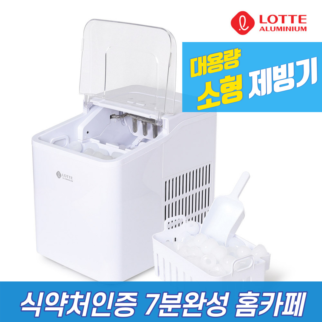 롯데 대용량 12kg 소형제빙기 [식약처인증] 캠핑용 가정용 카페용 LIM-1000 (7분완성 홈카페)