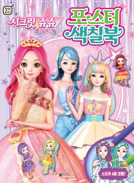 시크릿 쥬쥬 별의 여신 포스터 색칠북, 대원키즈