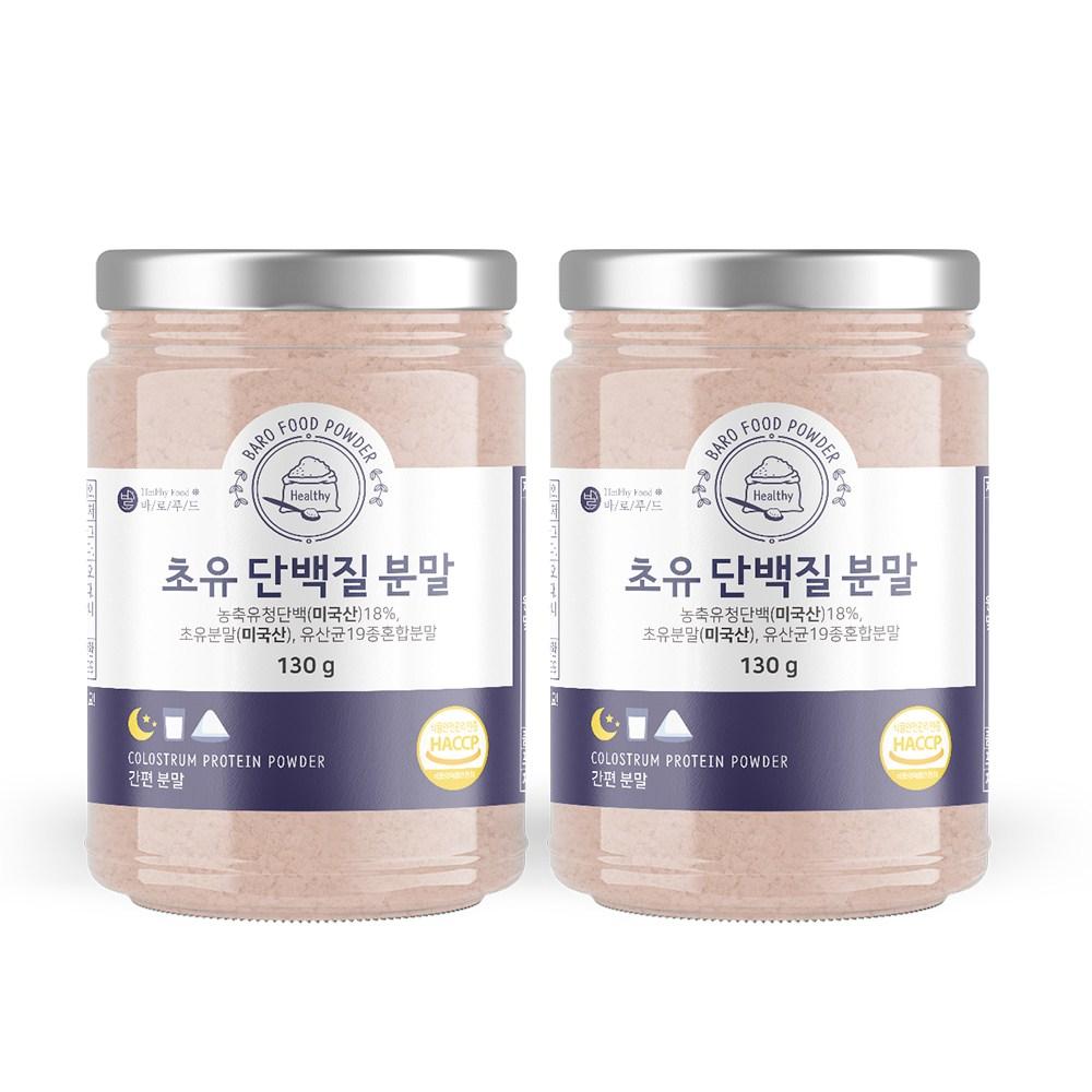 바로푸드 초유 단백질 분말 130g  2통프리미엄 초유 단백질 콜라겐 유청 프로틴 분말 100% 1+1 420g MBP 락토페