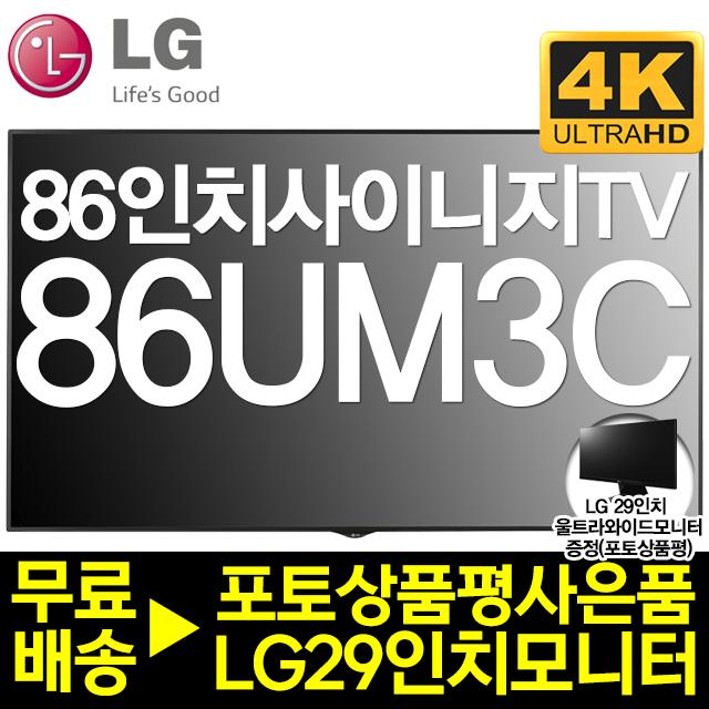 LG 86인치 광고형 사이니지 DID 대형모니터 TV 86UM3C