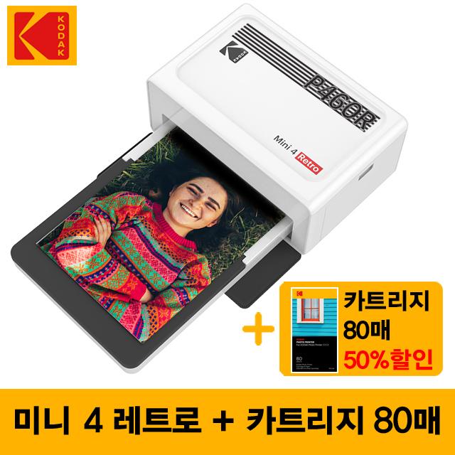 코닥 미니 4 레트로 카트리지 80매 번들 포토프린터 핸드폰 사진인화기, 단일상품