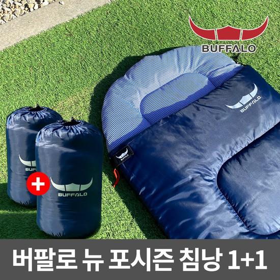 뉴 포시즌 침낭 2개세트/오토캠핑/캠핑용품/등산