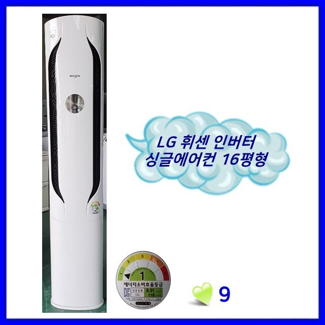 [중고에어컨] LG 휘센 인버터 스탠드형 싱글에어컨 16평형