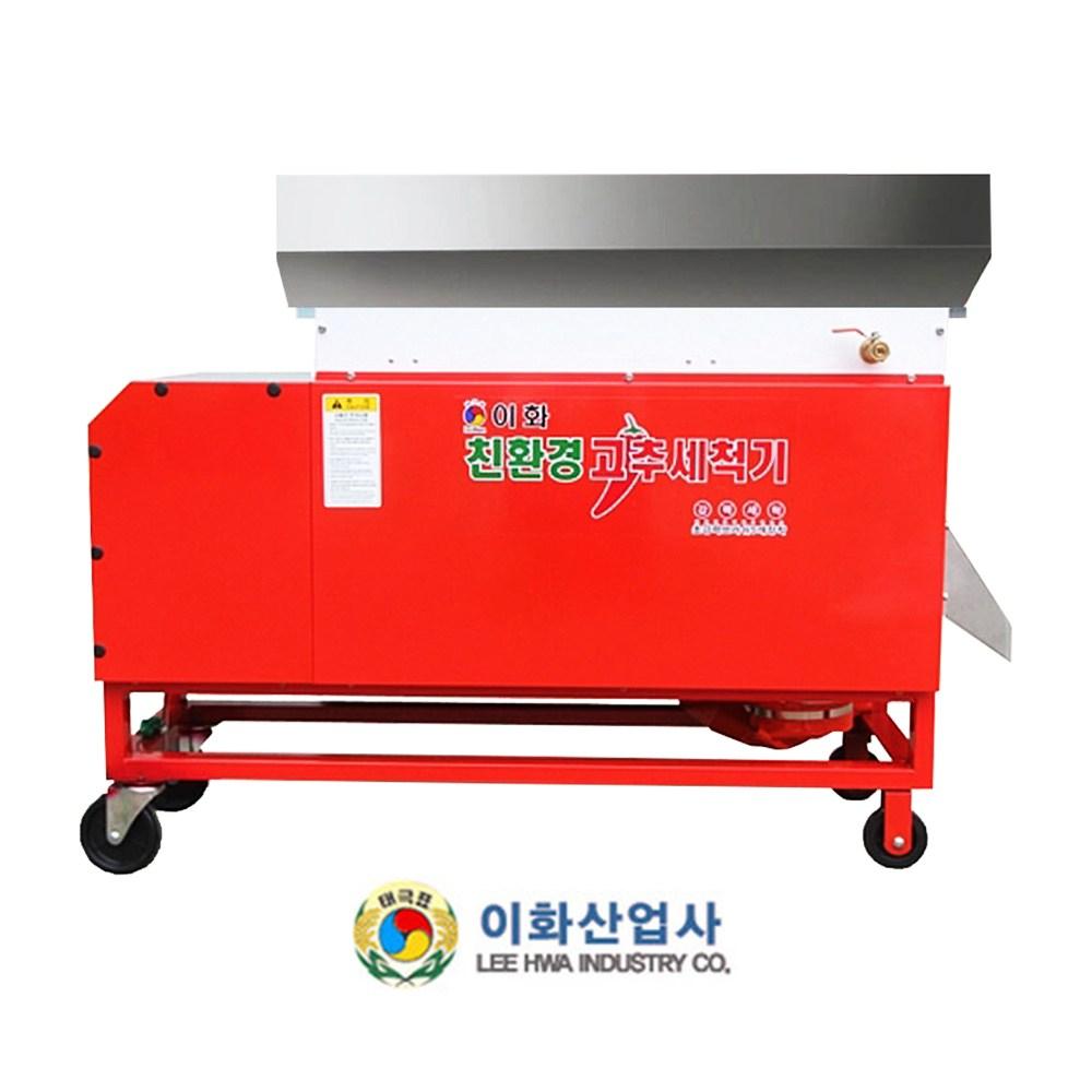 대량세척 농산물세척기 친환경 고추세척기 LH-1000W, 단일상품