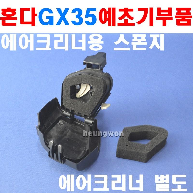 BCP 예초기부품 혼다 GX35 에어크리너용 스폰지 에어필터 에어크리너 예초기 벌초기 제초기 잔디깍기, GX35 에어크리너용 스폰지만