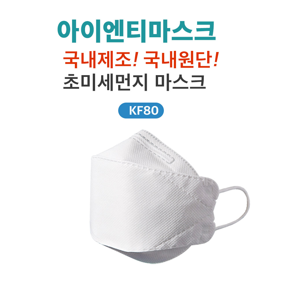 INT KF80마스크 100매 끈조절 국내원단 국내생산 개별포장 국산마스크, 1개