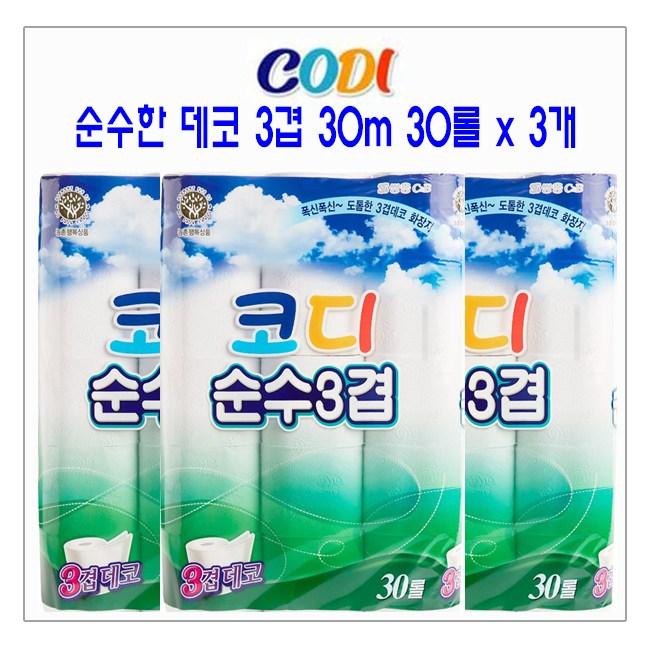 코디 [무료배송]코디 순수 롤화장지 3겹 30m 30롤 X3팩, 3팩, 90롤