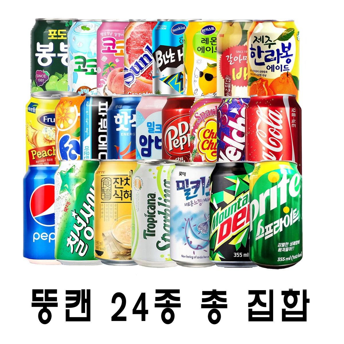 뚱캔 총 집합 24가지 맛 콜라 사이다 웰치스 밀키스 환타 코코팜, 24캔