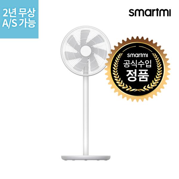 샤오미 [이마트공식수입] 스마트미2S(3세대) 스탠드 무선선풍기 AS보장 당일발송 리모컨 호환 앱연동, 스마트미2S(3세대)  무선선풍기