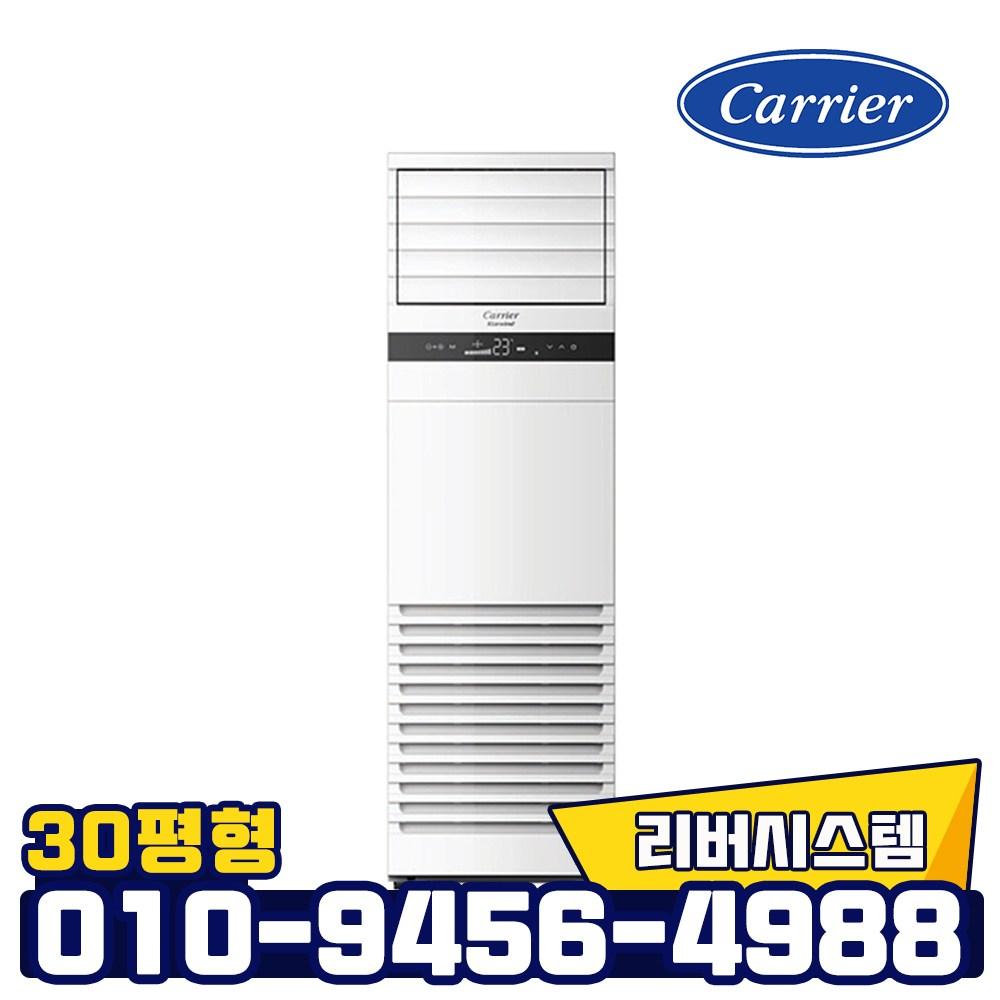 캐리어 인버터 스탠드 냉난방기 CPV-Q1108DX 30평형 업소용 냉온풍기