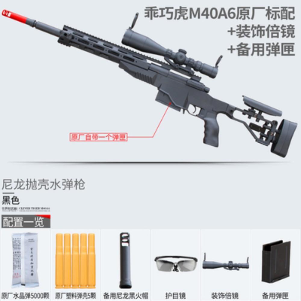 M40A6 M2010 수정탄 젤리탄 셀이젝팅 탄피배출 카구팔 저격총 에땁, 블랙 4 장 세트 첨부개