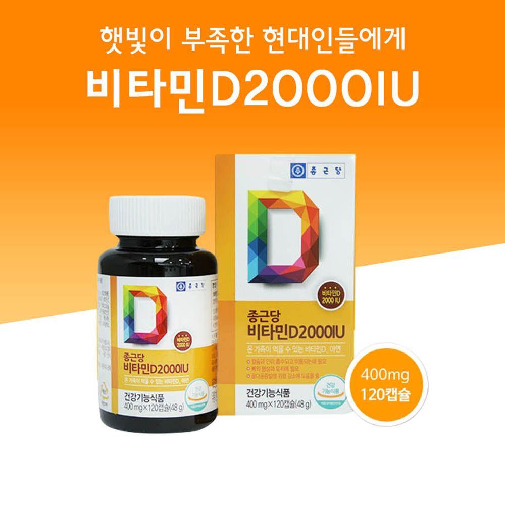 종근당 비타민D 2000IU 영양제 건강기능식품 아연, 120C 4개월 분-7-277894123