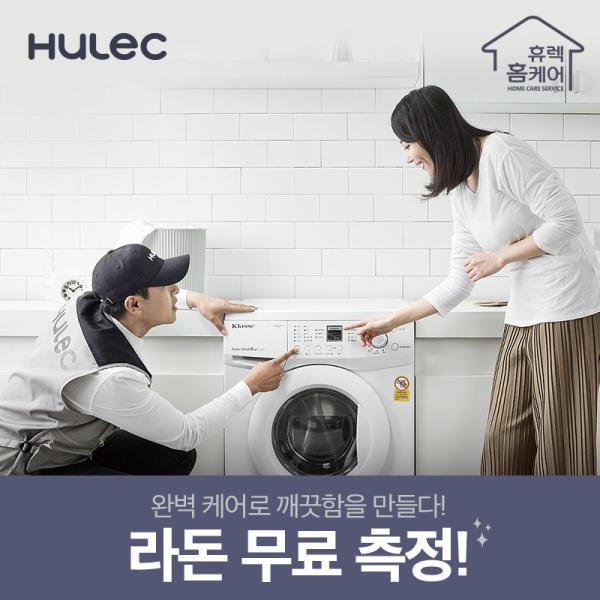 [휴렉] 프리미엄 홈케어 서비스 통돌이세탁기청소(16Kg이하), 상세 설명 참조