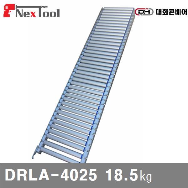 (반품불가)(화물)대화콘베어 5670132 롤러컨베이어-알루미늄형 DRLA-4025 18.5㎏ (1EA), 단일옵션