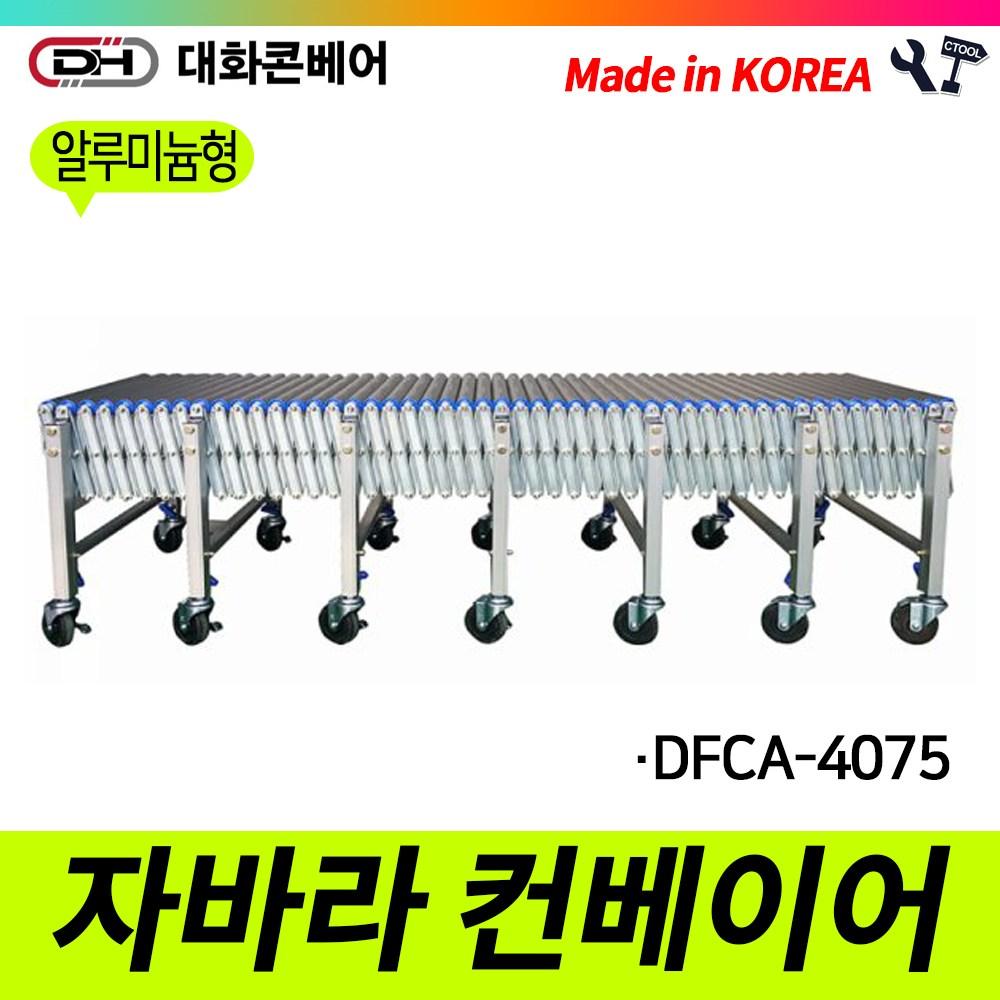 책임툴 대화콘베어 자바라 컨베이어 DFCA-4075 롤러알루미늄