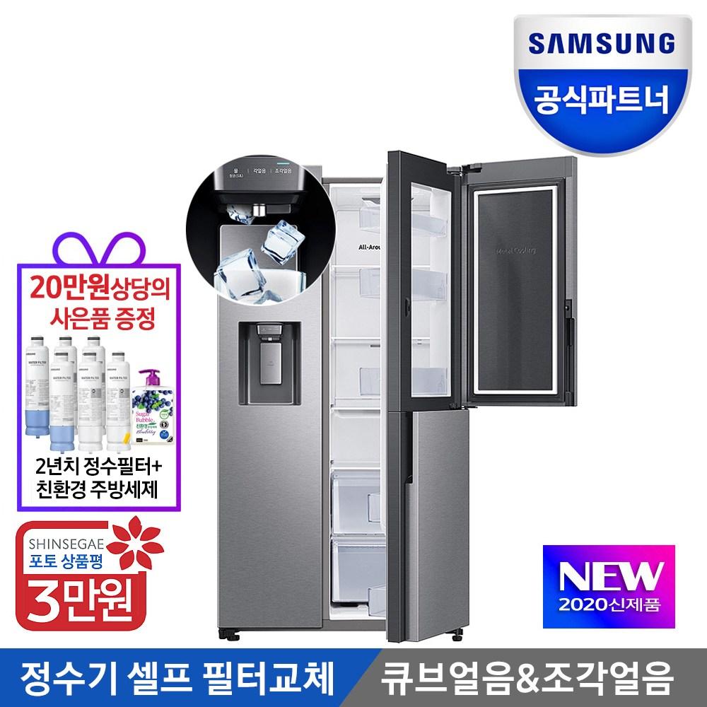 삼성전자 얼음정수기 양문형냉장고 RS80T5190SL 푸드쇼케이스 인증점M